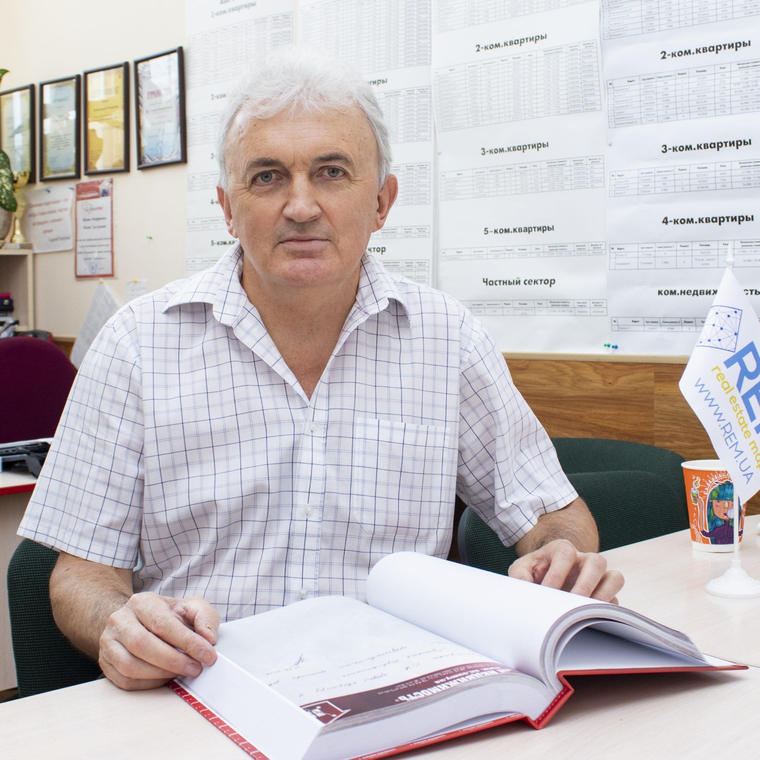 Сергей  Александрович Белан